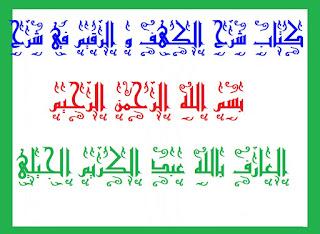 الفصل الرابع الباء من الحروف الظلمانية .كتاب الكهف والرقيم في شرح بسم الله الرحمن الرحيم