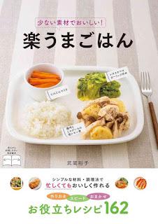 少ない素材でおいしい! 楽うまごはん [Sukunai Sozai De Oishi! Raku Uma Gohan], manga, download, free