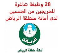 28 وظيفة شاغرة للخريجين من الجنسين لدى أمانة منطقة الرياض تعلن أمانة منطقة الرياض, عن توفر 28 وظيفة شاغرة للخريجين من الجنسين, مشمولة بسلم رواتب الموظفين العام, من خلال نظام التوظيف جدارة وذلك للوظائف التالية: 1- وظائف المرتبة التاسعة: مراجع مالي محامي مهندس تخطيط مهندس مدني مستشار قانوني مساعد 2- وظائف المرتبة الثامنة: مهندس مدني مدقق حسابات مهندس معماري ( تسع وظائف) 3- وظائف المرتبة السابعة: مهندس معماري مساعد (وظيفتان) مهندس مدني مساعد (ثلاث وظائف) مهندس كهربائي مساعد (ثلاث وظائف) مهندس تنسيق مواقع مساعد 4- وظائف المرتبة السادسة: باحث قانوني مساعد مراقب أسواق مصمم جرافيك لتفاصيل أكثر اضـغـط عـلـى الـرابـط هـنـا يبدأ التسجيل للوظائف المذكورة أعلاه اعتباراً من يوم الأحــــد الموافق 2020/11/01م للتـقـدم لأيٍّ من الـوظـائـف أعـلاه اضـغـط عـلـى الـرابـط هنـا     اشترك الآن     أنشئ سيرتك الذاتية    شاهد أيضاً وظائف الرياض   وظائف جدة    وظائف الدمام      وظائف شركات    وظائف إدارية                           أعلن عن وظيفة جديدة من هنا لمشاهدة المزيد من الوظائف قم بالعودة إلى الصفحة الرئيسية قم أيضاً بالاطّلاع على المزيد من الوظائف مهندسين وتقنيين   محاسبة وإدارة أعمال وتسويق   التعليم والبرامج التعليمية   كافة التخصصات الطبية   محامون وقضاة ومستشارون قانونيون   مبرمجو كمبيوتر وجرافيك ورسامون   موظفين وإداريين   فنيي حرف وعمال     شاهد يومياً عبر موقعنا وظائف تسويق في الرياض وظائف شركات الرياض ابحث عن عمل في جدة وظائف المملكة وظائف للسعوديين في الرياض وظائف حكومية في السعودية اعلانات وظائف في السعودية وظائف اليوم في الرياض وظائف في السعودية للاجانب وظائف في السعودية جدة وظائف الرياض وظائف اليوم وظيفة كوم وظائف حكومية وظائف شركات توظيف السعودية