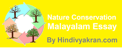 Nature Conservation Essay in Malayalam