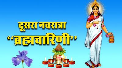 Devi Brahamcharini