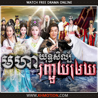 Moha Yoth Sel Ron Choy Mek-[140Ep End]