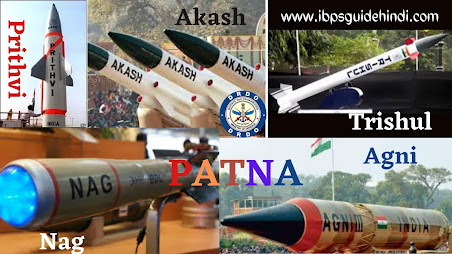 Integrated Guided Missile Development Programme (IGMDP)
