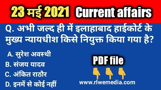 Top 23 मई 2021: National and international current affairs in hindi