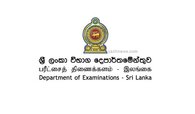 department of examination advanced level sri lanka yazhnews