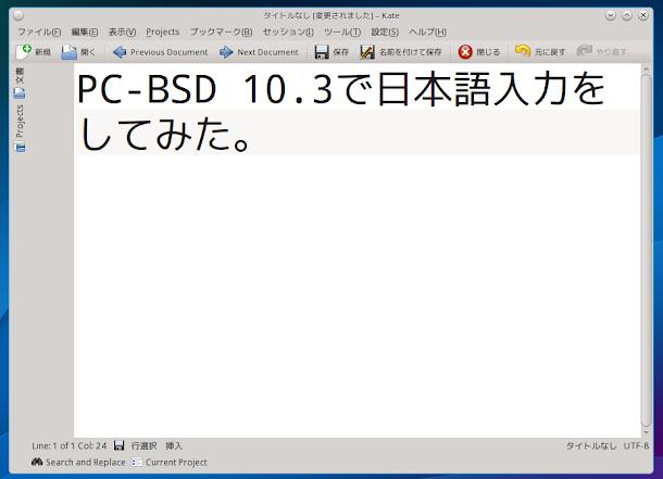 テキストエディタ Kateの日本語対応状況.PC-BSD 10.3 KDE 4.14