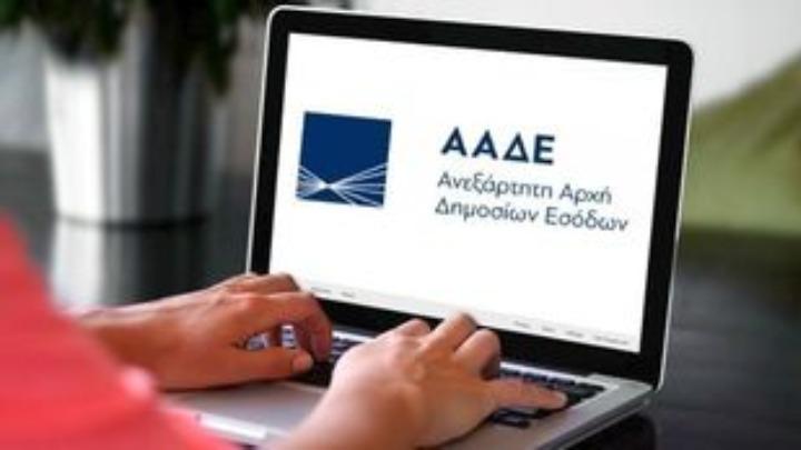 ΑΑΔΕ: Διευκρινίσεις για τη διαγραφή του τέλους επιτηδεύματος για αγρότες και αλιείς
