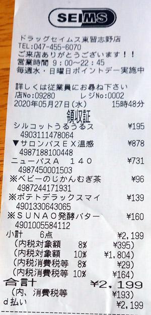 ドラッグセイムス 東習志野店 2020/5/27 のレシート