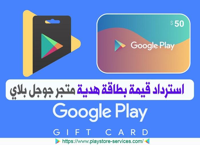كيفية إسترجاع قيمة بطاقات هدايا (Gift Cards) لمتجر جوجل بلاي ؟