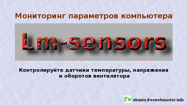 Мониторинг параметров компьютера с помощью Lm-sensors