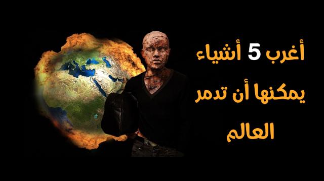 هذه أغرب 5 أشياء من المحتمل أن تدمر العالم