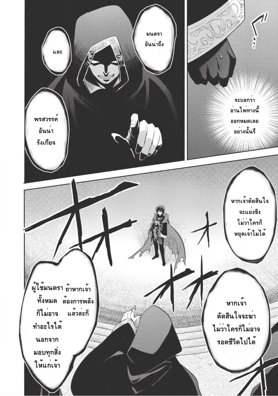 อ่านการ์ตูน Maou no Ore ga Dorei Elf wo Yome ni Shitanda ga Dou Medereba Ii ตอนที่ 9 หน้าที่ 14