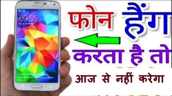 mobile hang problem and solution in hindi, mobile ko hang hone se kaise bachaye
