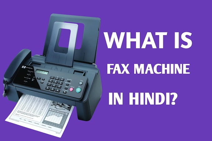 What is Fax Machine in Hindi