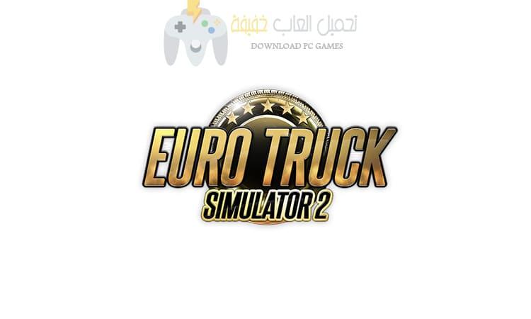 تحميل لعبة الشاحنات Euro Truck Simulator 2 للكمبيوتر مضغوطة برابط مباشر