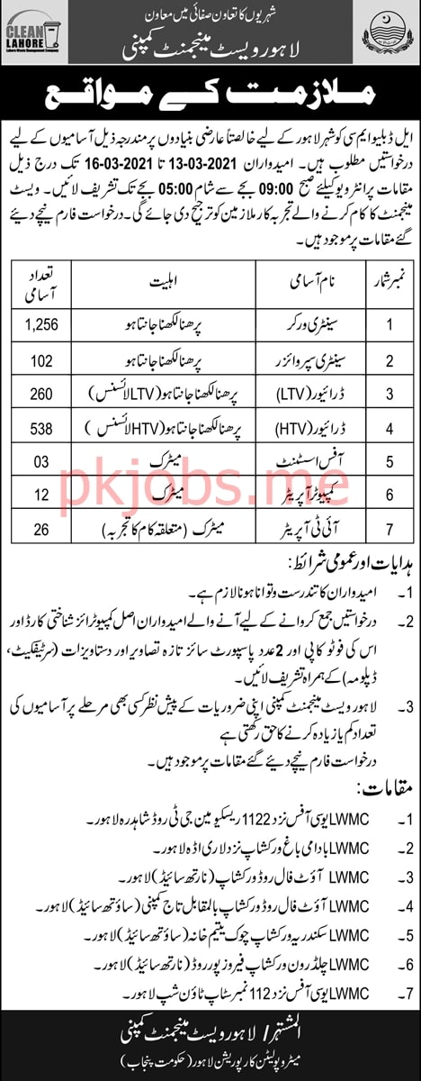 Latest Lahore Waste Management Company Management Posts 2021 Ad2
