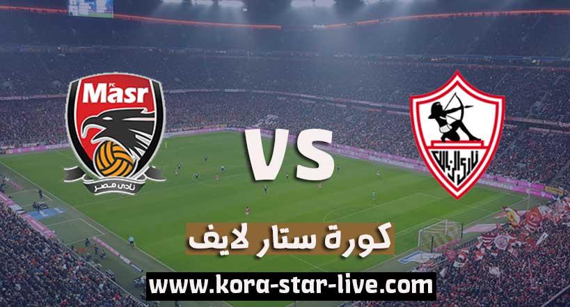 مشاهدة مباراة الزمالك ونادي مصر بث مباشر رابط كورة ستار 21-11-2020 في كأس مصر