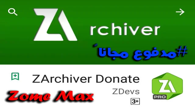 ZArchiver Pro  | تحميل برنامج ZArchiver Pro v0.9.5.8 مدفوع مجاناً