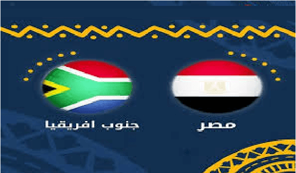 شاهد مبارة مصر وجنوب افريقيا قبل نهائي افريقيا بث مباشر من هنا