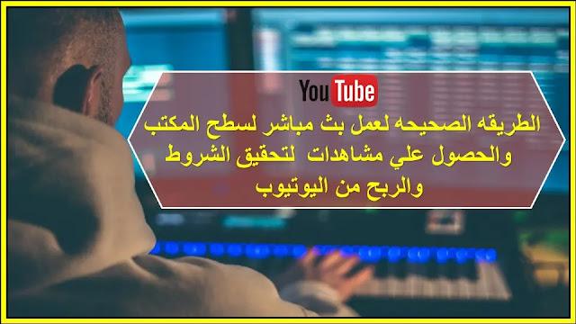 الطريقه الصحيحه لعمل بث مباشر لسطح المكتب والحصول علي مشاهدات | دوره اليوتيوب 2020