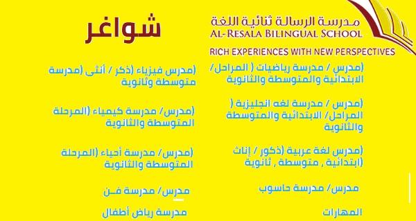 وظائف مدرسة الرسالة ثنائية اللغة في الكويت