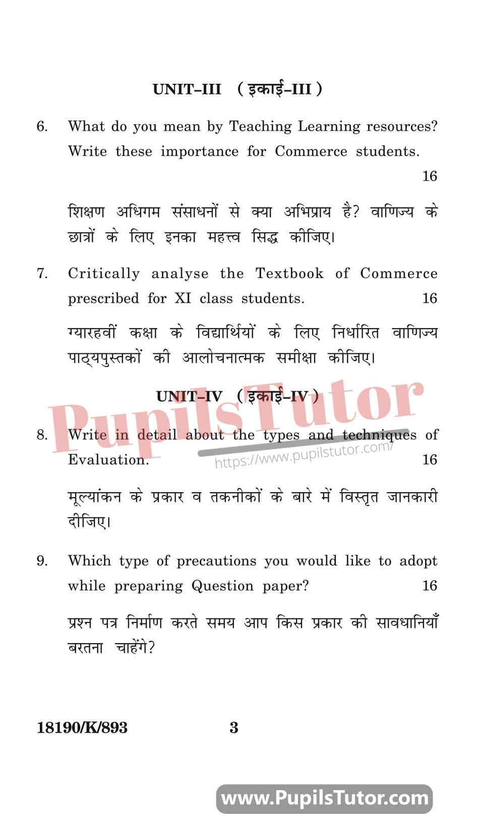 KUK (Kurukshetra University, Haryana) Pedagogy Of Commerce Question Paper 2020 For B.Ed 1st And 2nd Year And All The 4 Semesters In English And Hindi Medium Free Download PDF - Page 3 - pupilstutor