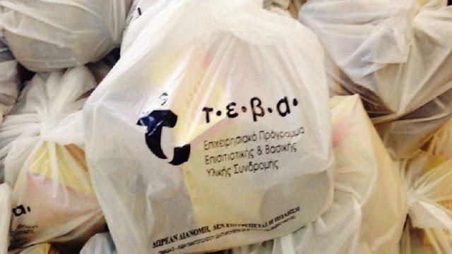 Ολοκληρώθηκε η διανομή της επισιτιστικής βοήθειας ΤΕΒΑ στην Αργολίδα