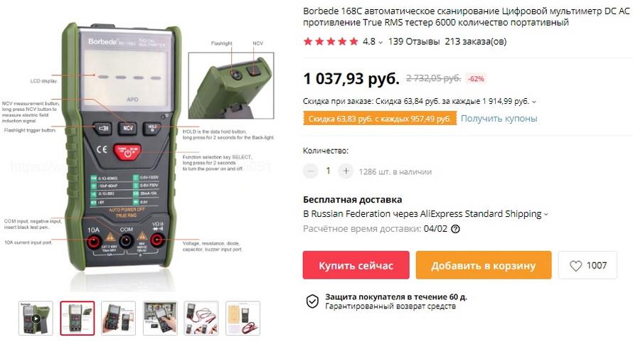 Borbede 168C автоматическое сканирование Цифровой мультиметр DC AC Напряжение Ток Емкость Сопротивление True RMS тестер 6000 количество портативный