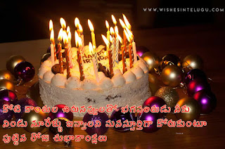 Happy Birthday Wishes in Telugu Images