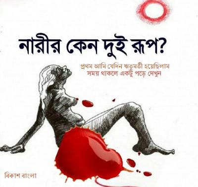 ফেসবুক ছোটো গল্প - bengali short story - নারীর কেন দুই রূপ - প্রথম আমি যেদিন ঋতুমতী হয়েছিলাম