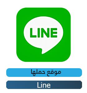تحميل برنامج لاين للمكالمات المجانية Download Line 2020 للكمبيوتر و الاندرويد والايفون