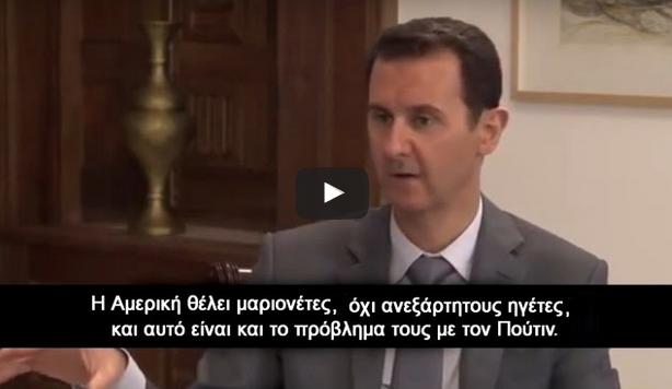 ΑΣΑΝΤ: Οι ΗΠΑ θέλουν μαριονέτες, όχι ανεξάρτητους ηγέτες! Γι' αυτό έχουν πρόβλημα & με τον Πούτιν (vid)