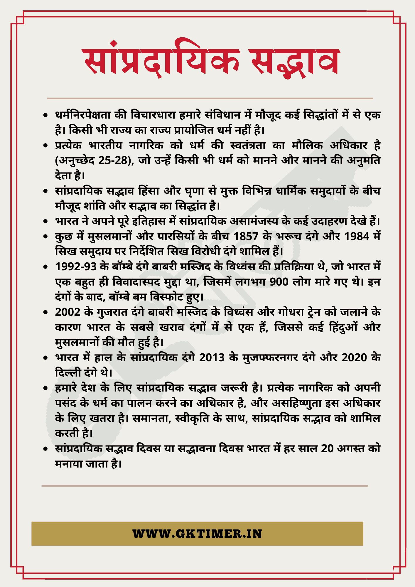 सांप्रदायिक सद्भाव पर निबंध   Long and Short on Communal Harmony in Hindi   10 Lines on Communal Harmony in Hindi