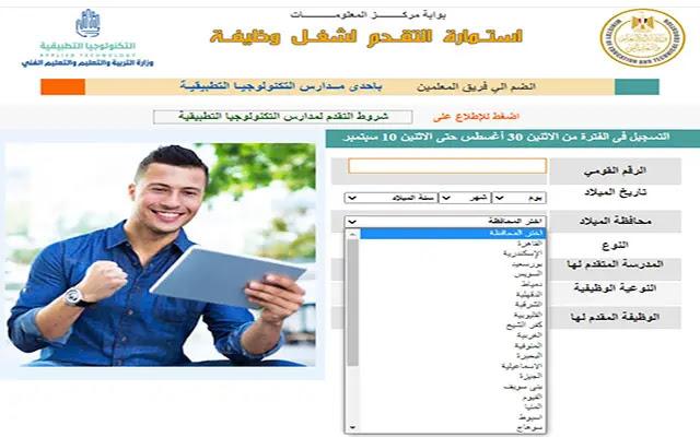 شروط وطريقة التقديم على وظائف وزارة التربية والتعليم 2021