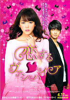 Koisuru vanpaia (Vampire in Love) (2015) online y gratis