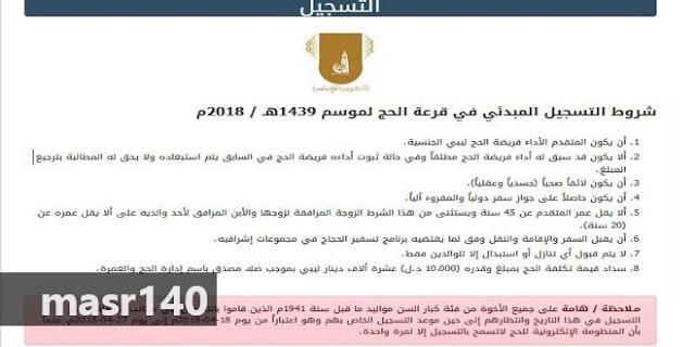 نتيجة قرعة الحج في ليبيا.. ننشر أسماء الفائزين عبر موقع ehaj.gov.ly