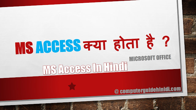 MS Access In Hindi