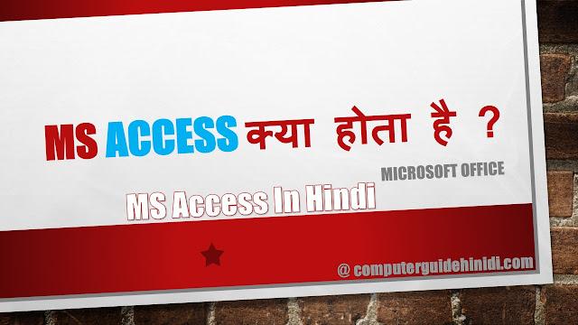 MS Access In Hindi