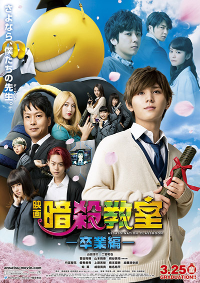 Assassination Classroom Live Action Subtitle Indonesia | Kusonime