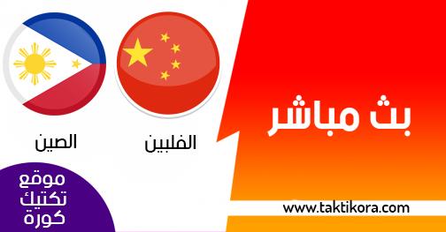 مشاهدة مباراة الفلبين والصين بث مباشر لايف 11-01-2019 كأس آسيا 2019