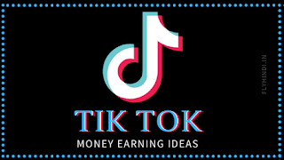 EARN MONEY FROM TIK TOK IN HINDI