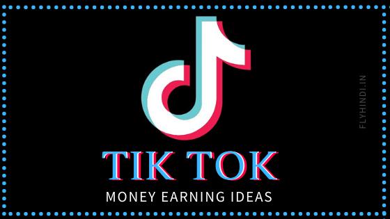Tik Tok पर वीडियो बनायें और पैसे कमाए | How To Earn Money From Tik Tok In Hindi - FLY HINDI