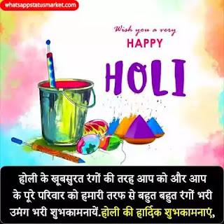 holi ki shubhkamnaye in hindi image