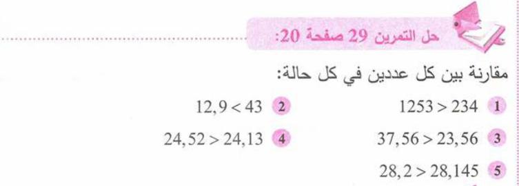 حل تمرين 29 صفحة 20 رياضيات للسنة الأولى متوسط الجيل الثاني