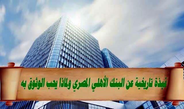 البنك الأهلي المصري، معلومات عن البنك الاهلي المصري