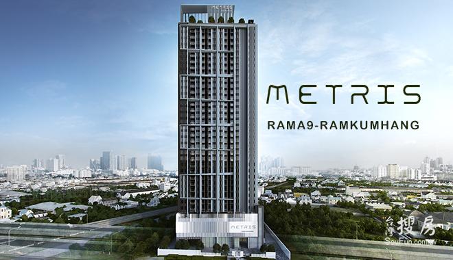 Metris Rama9 Soufun Link: http://thai.soufun.com.tw/2017/10/metris-rama9.html