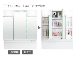 LIXIL オフト 3面鏡