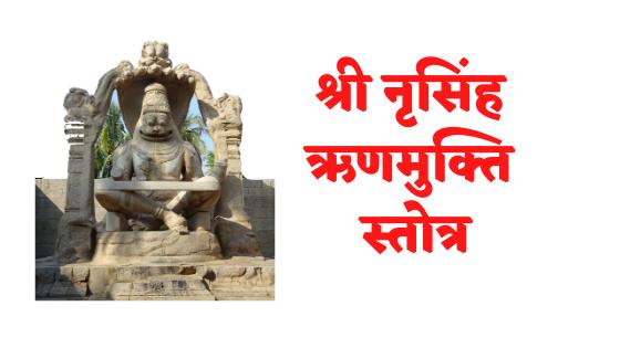 श्रीनृसिंह ऋणमुक्ति स्तोत्र | Nrusinha Stotram |