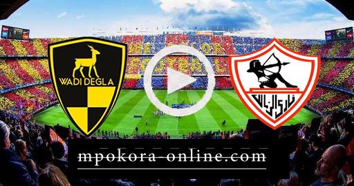 مشاهدة مباراة الزمالك ووادي دجلة بث مباشر كورة اون لاين 08-10-2020 الدوري المصري