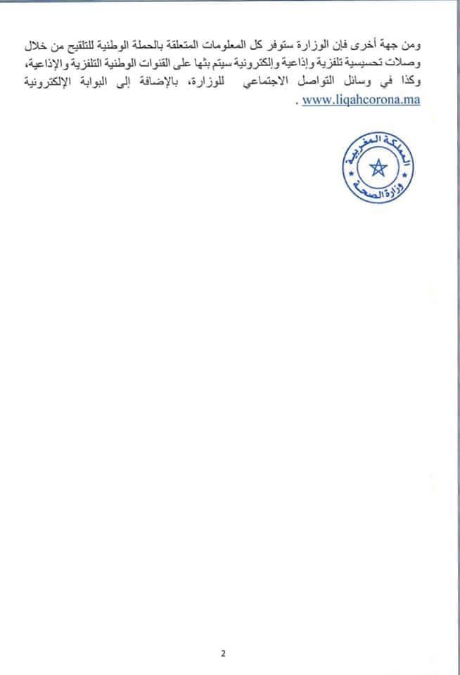 البوابة الإلكترونية لحملة التلقيح www.liqahcorona.ma